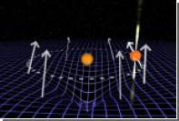 Искривление пространства-времени сделало невидимой нейтронную звезду