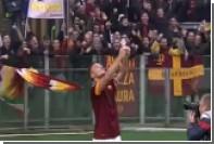 Футболист «Ромы» сделал селфи с фанатами после забитого мяча