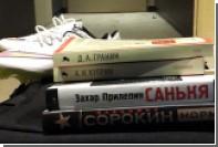 Кержаков попросил у болельщиков их любимые книжки