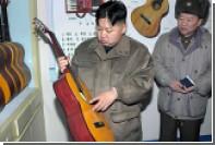 Северокорейские СМИ рассказали о музыкальныхталантах Ким Чен Ына