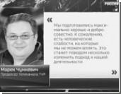 Уволенного польского продюсера поддержала Россия