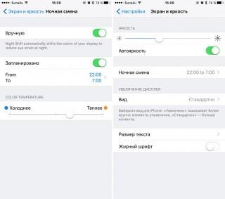 Ученые рассказали, почему вы должны использовать «ночной режим» в iOS 9.3