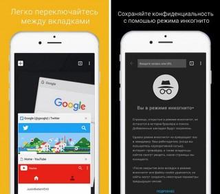 Google Chrome для iOS стал «значительно быстрее и стабильнее» за счет перехода на движок WKWebView