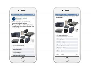 Клиент «ВКонтакте» для iPhone получил новые функции