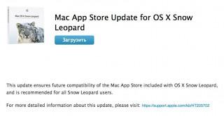 Apple выпустила публичную бета-версию OS X 10.11.4 beta 2 и редкое обновление для OS X 10.6 Snow Leopard