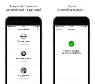 Приложение «Яндекс.Штрафы» позволит оплачивать штрафы ГИБДД со скидкой 50%
