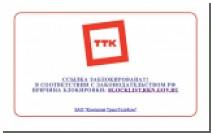 Решение о «вечной» блокировке торрент-трекера rutor.org и еще 11 ресурсов вступило в силу