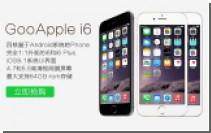 GooApple i7: клон еще не выпущенного iPhone 7 с топовыми характеристиками