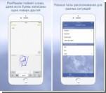 Российская система рукописного ввода PenReader для iOS распознает почерк врачей