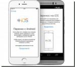 Apple опровергла слухи о разработке приложения для миграции с iOS на Android