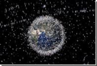 Ученые напророчили войну на Земле из-за мусора в космосе