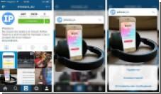 Instagram получил функцию предпросмотра фотографий