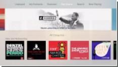 Apple выпустила tvOS 9.1.1 для Apple TV 4 с новым приложением Подкасты