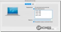 Секретное меню разрешения экрана в OS X