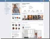 Новый дизайн «ВКонтакте» попал в Сеть