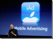 Apple объявила о закрытии собственной рекламной сети iAd