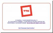 Rutracker отказался обходить блокировку в России путем создания «зеркал» сайта