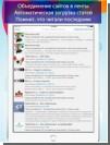 Новый офлайн-браузер «Мегалента» предлагает альтернативу традиционному веб-серфингу [видео]
