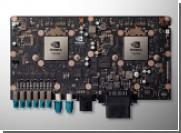 Nvidia: суперкомпьютер для беспилотных автомобилей Drive PX 2 сравним по мощности со 150 ноутбуками MacBook Pro