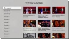 Приложение ТНТ стало самым популярным в российском магазине для Apple TV