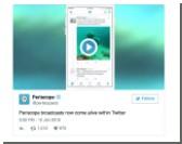 Видеотрансляции Periscope теперь можно смотреть через Twitter