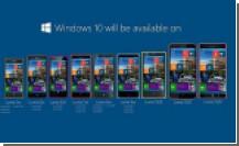 Состоялся релиз мобильной версии Windows 10