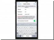 16 нововведений iOS 9.3 beta 1