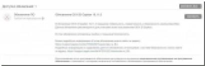Состоялся релиз OS X El Capitan 10.11.3 с исправлением ошибок