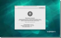 «Позаботьтесь о друзьях с PC и Android»: «Лаборатория Касперского» представила Mac-антивирус Virus Scanner Pro