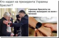 Пользователи в Сети приняли Apple Watch на руке Порошенко за «браслет педофила»
