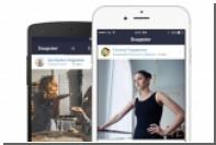 «ВКонтакте» готовит «убийцу» Instagram
