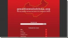 В Китае блокируют «ВКонтакте»