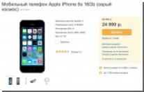 iPhone 5s резко подешевел в России в преддверии выхода «iPhone 5e»