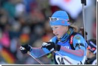 Биатлонистка Подчуфарова принесла женской сборной России первое золото в сезоне