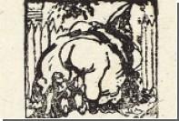 Эротическую рукопись Алексея Ремизова выставили на торги