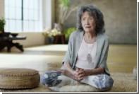 98-летняя гуру йоги поделилась секретом физической формы