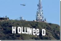 Переделавший надпись Hollywood «в честь» марихуаны художник сдался полиции