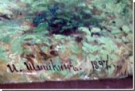 Белорусский наркоконтроль нашел украденную картину Шишкина