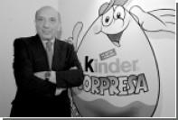 Умер изобретатель «Киндер-сюрприза»