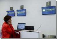 Подмосковный аэропорт Жуковский лишился единственного рейса по России