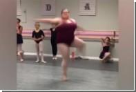 Пышнотелая балерина прославилась в Instagram искусными фуэте