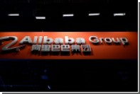 Alibaba объединился с модными брендами для борьбы с подделками
