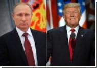 Разговор Путина и Трампа по телефону может состояться уже скоро.