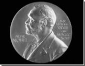«Российские спецслужбы никак не могут влиять на Нобелевский комитет»