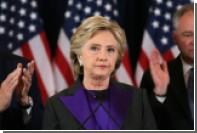 Клинтон поддержала протесты против указа Трампа об иммигрантах