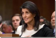 Никки Хейли утверждена в должности постпреда США в ООН