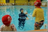 В Швейцарии мусульманских школьниц обязали посещать бассейн вместе с мальчиками