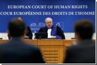 Россия обжалует вердикт ЕСПЧ о неправомерности «закона Димы Яковлева»