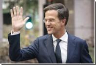 Рютте призвал недовольных мигрантов уезжать из Нидерландов