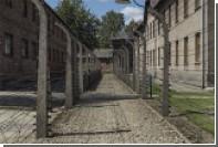 В Польше подготовили к публикации «список палачей» Освенцима
